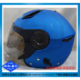~ 社~ ZEUS 瑞獅 ZS 612A 素色 消光閃銀藍 內置鏡片 半罩 四分之三帽 內