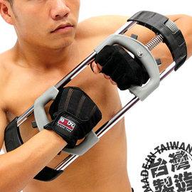 台灣製造ARM TRAINER臂力訓練器(20~60公斤調節)P260-HG102手臂熱健臂器.手腕力訓練器腕力器.運動健身器材.推薦哪裡買