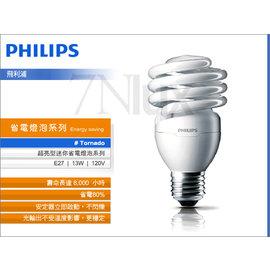 奇恩舖子PHILIPS飛利浦E27螺旋13W螺旋白光110V超亮型迷你省電燈泡PH~880