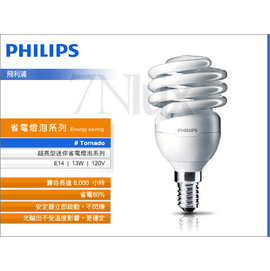 奇恩舖子PHILIPS飛利浦E14螺旋13W螺旋白光110V超亮型迷你省電燈泡PH~880