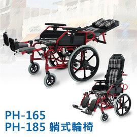 躺式輪椅^(未滅菌^) PH~185,PH~165