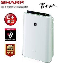 『SHARP』☆夏普 8-14坪 日本製 空氣清淨機 KC-JD60T **免運費**