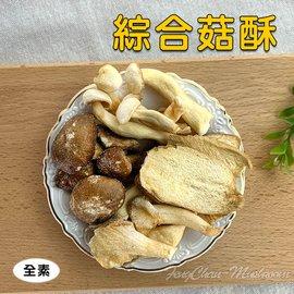 綜合菇酥^(120g輕巧包^)