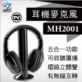 ~ 橋~五合一多 有線 無線 監聽式 耳罩式耳機(附麥克風)MH2001 可裝電池 無變壓