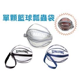 SPALDING 籃球袋(免運 單顆裝 瓢蟲袋 收納袋 斯伯丁 NBA【99300300】≡排汗專家≡
