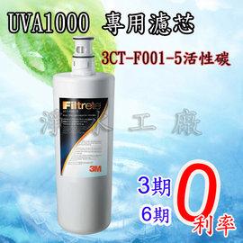 《隔日配~免運費》《分期0利率》3M淨水器UVA1000/UVA-1000紫外線殺菌淨水器~原廠濾心3CT-F001-5