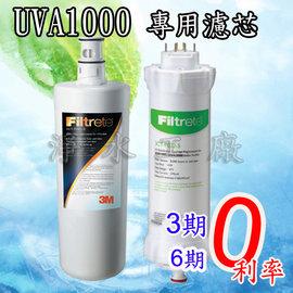 《隔日配~免運費》《分期0利率》3M淨水器UVA1000/UVA-1000紫外線殺菌濾心組3CT-F001-5/3CT-F022-5