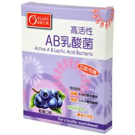 ~康健生機~高活性AB乳酸菌藍莓^(買2送2^!^!^!^)