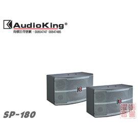 ~曜暘~AUDIOKING SP~180 10吋低音 全音域揚聲器~享0利率 ~