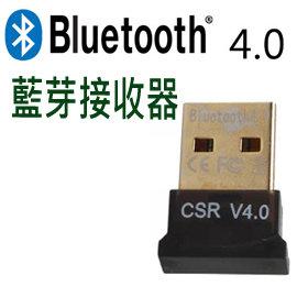 v4.0 藍牙 藍芽 傳輸器 接收器 訊號 USB 免驅動 發射器 電腦 筆電 手機 音響