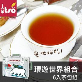 ~ITSO一手世界茶館~環遊世界茶包組~三峽蜜香、魚池、滇南、伯爵、錫蘭、大吉嶺各1包