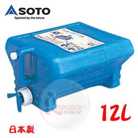 探險家戶外用品㊣ST-620 日本製SOTO 金廚房水桶-水箱12L (可加購ST-601水箱架雙口爐架 )