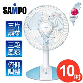 A0097【聲寶SAMPO】10吋機械式桌扇/SK-FA10