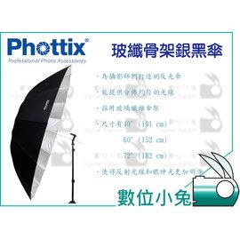 小兔~ Phottix 玻纖骨架 反射傘 銀黑傘 101cm~ 反射式 反光傘 40吋 纖