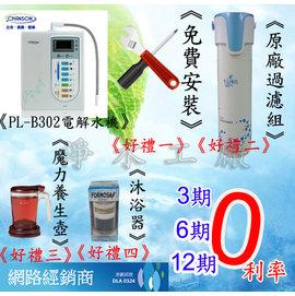《12期零利率》《專業安裝》《送PF-204過濾組》《沐浴器》《魔力壺》Chanson千山淨水PL-B302/PLB302