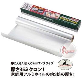 探險家戶外用品㊣UG-3211 CAPTAIN STAG 日本鹿牌BBQ 35極厚版鋁箔紙 較家用厚3倍.烤肉燒烤用