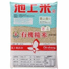 ㊣池上米 池上農會 池農有機糙米1.5kg ^(真空包裝^)本期新米上市囉