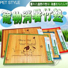 Pet Style~寵物夏暑冬暖2用竹席墊L ^(天然涼^)50^~37.5cm