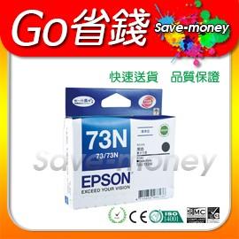 EPSON T105150 ^(73N^) 愛普生㊣ 黑色墨水匣 T20 T21 TX20