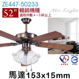 ~有燈氏~ ~暢銷機種~52吋~馬達153x15mm~古銅 橡木藝術吊扇~可加購燈具~CN