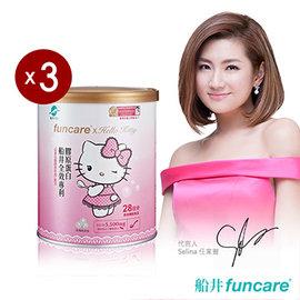 船井 全效专利胶原蛋白粉Hello Kitty三罐组