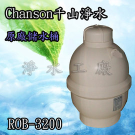 【淨水工廠】千山淨水RO逆滲透純水機專用儲水桶/壓力桶 ROB-3200