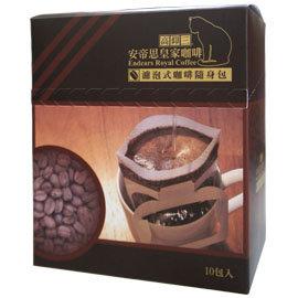 高仰三安帝思皇家咖啡 ^(濾掛式^)