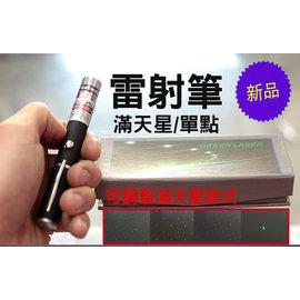 【eYe攝影】台灣品牌 綠光科技 掌上型雷射筆 滿天星雷射筆 單顆四號電池 天文指星筆/抗議/簡報筆/野外求生/目標瞄準/工廠指揮/戶外教學