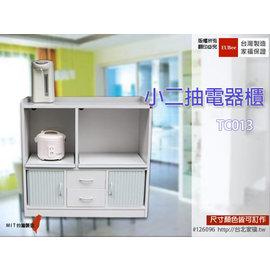 ~優彼塑鋼~捲門系列~3.6尺深45二抽 櫃 收納櫃 櫥櫃 碗盤櫃 適空間限制^(TK25