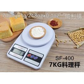 ~喬尚拍賣~居家磅秤系列~7kg料理秤SF~400~有冷光7000g 1g