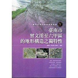 臺南市境內特殊地質景象(IV)臺南市曾文溪至六甲區的地形構造之獨特性