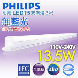~有燈氏~~ ~PHILIPS飛利浦Smart LED T5 支架燈~4尺20W~白光、黃