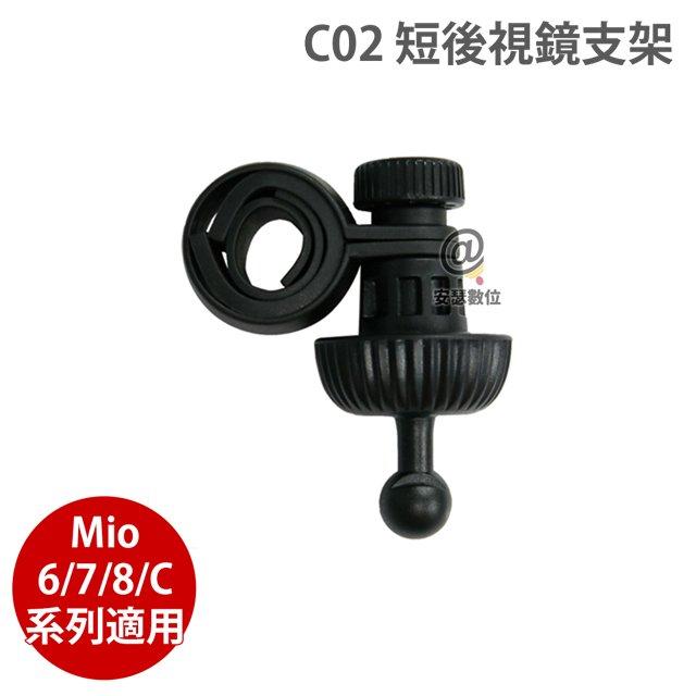 C02 MIO 6系列 C系列 後視鏡 短支架 扣環 適 MIO C335 C330 C320 638 658 618D 640D 另 MIO 518 638 658 WIFI 688D 698D