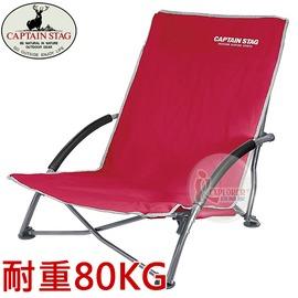 探險家戶外用品㊣UC~1505 CAPTAIN STAG 鹿牌低腳椅 ^(紅^) 休閒椅