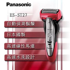 Panasonic 國際牌 超跑系列三刀頭智能感知水洗電鬍刀  ES-ST27 / ES-ST27-R  /另售ES-ST29 /ES-ST39  **免運費**