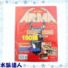 【水族達人】【書籍】展新文化《ARMA瘋狂甲蟲迷.獨角仙、鍬形蟲150種全紀錄》