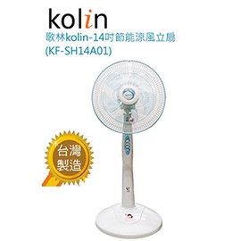 ◆台灣製造◆ 『Kolin』☆  歌林 14吋 機械式立扇 KF-SH14A01  **免運費**
