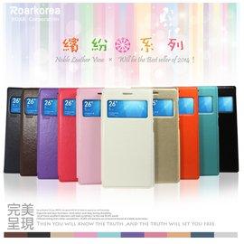 繽紛系列 MIUI Xiaomi 小米機 小米3 MI3 皮革視窗側掀皮套 可立式 磁吸式