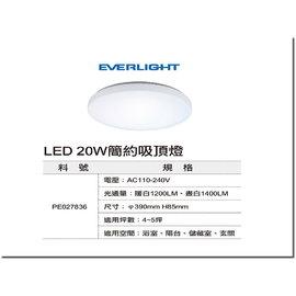 億光 EVERLIGHT LED 20W 晨光 吸頂燈 簡約風格 白光 黃光