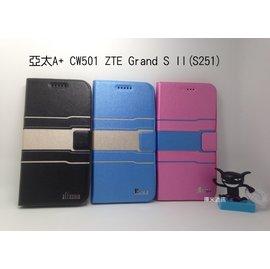 *PHONE寶*亞太A CW501 ZTE Grand S II S251  撞色橫紋系列