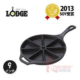 探險家戶外用品㊣L8CB3 美國製LODGE 9吋 八片鑄鐵扇形燒烤盤 PIZZA烤盤 (免開鍋)