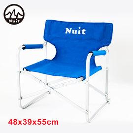 探險家戶外用品㊣NTC06 努特NUIT藍精靈鋁合金導演椅 甲板椅 摺疊椅 折疊椅 烤肉椅 釣魚椅