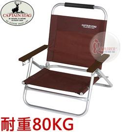 探險家戶外用品㊣UC-1502 CAPTAIN STAG 日本鹿牌低腳可調躺椅 (棕) 鋁合金休閒椅 摺疊椅 折疊椅 大川椅