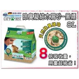 ~3包 1035~~ Cat s Best 凱優除臭凝結木屑砂黑標8L ◆紅標升級版^(8
