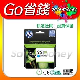 HP 惠普 CN046AA NO.951XL 高容量㊣ 墨水匣 藍色 HP951XL Of