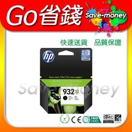 HP CN053AA NO.932XL 黑色 高容量㊣ 墨水匣 HP932XL 適 Off