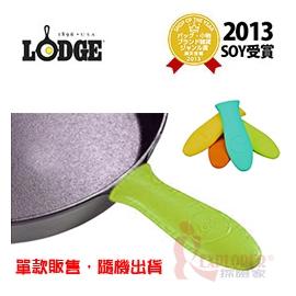 探險家戶外用品㊣ASHHMCC 美國LODGE 矽膠隔熱鍋把套 單款販售,隨機出貨