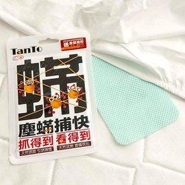 【全新包裝2入】【安琪兒】台灣【TanTo】 塵蟎捕快 防蟎剋星