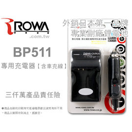 EGE 一番購~ROWA 充 含車充線 專利 Fit CANON BP511 BP~511