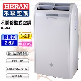 【HERAN 禾聯】3-5坪移動式空調HPA-26G